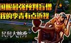 民间大神秀:最强预判僧 我的李青有点近视