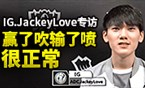 S8八强赛JKLove专访:赢了吹输了喷很正常