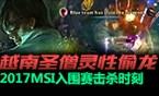 2017MSI入围赛击杀时刻:越南圣僧灵性偷龙