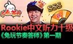 兔玩节奏答师第一期:Rookie中文听力十级