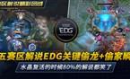 十五赛区解说EDG关键偷龙+偷家瞬间