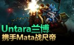 质量王者局618:Mata、尺帝、Untara、Rins