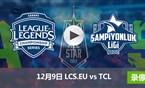 2017LOL全明星12月9日 EULCSvsTCL录像