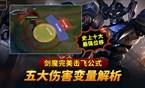 世界第一:五大伤害变量解析 剑魔击飞公式