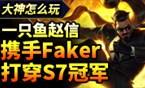 大神怎么玩:一只鱼赵信携手Faker战S7冠军