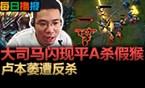 每日撸报6.26:大司马闪现平A杀假猴?!