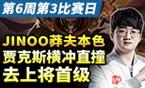 LPL每日最强集锦:Jinoo贾克斯取上将首级