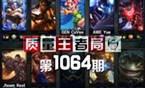质量王者局1064:CuVee Yue Rest