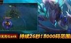 世界第一:螳螂无形Gank 26秒8000码范围隐身