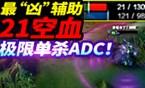"""小牙TOP秀:最""""凶""""辅助 空血极限单杀ADC"""