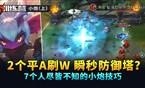 英雄训练营:瞬秒防御塔?7个小炮技巧详解