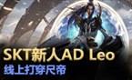 大神怎么玩:SKT新人ADC-Leo 线上打穿尺帝