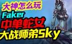 大神怎么玩:SKT中单对决 Sky亚索vsFaker