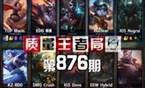 质量王者局877:Uzi Xiaohu Part Force