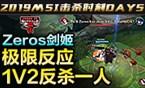 MSI击杀时刻Day5:Zeros剑姬1V2反杀一人!
