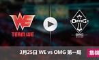 2017LPL春季赛赛3月25日 WEvsOMG第一局集锦