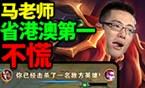 每日撸报4.18:马老师省港澳第一不慌主播
