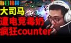 每日撸报11.10:大司马遭毒奶疯狂counter