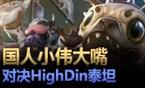 质量王者局649:阿卡丽、HighDin、小伟
