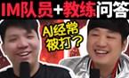 大神怎么说:IM战队专访(下)队员+教练问答