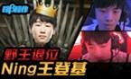 瞎β操作:Ning王登基 LPL夏季赛第三周