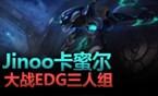大神怎么玩:Jinoo卡密尔 vs EDG三人组
