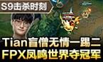 S9击杀时刻:Tian无情一踢二 FPX勇夺冠军