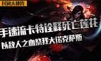 民间大神秀:手速流卡特诠释死亡莲花!
