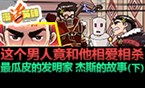 《漫话英雄》:未来守护者杰斯的故事(下)