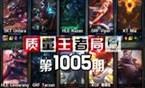 质量王者局1005:Tarzan Untara Kuzan Mia