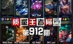 质量王者局912:Thal Leo PekZ SeongHwan