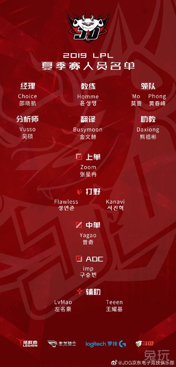 邪恶传说JDG官宣夏季赛大名单:补充韩国新人打野