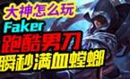 大神怎么玩:Faker男刀 0.2秒连招瞬杀螳螂
