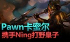 质量王者局550:Pawn、Mata、Ning、雅典娜