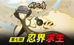 【瞎β吃鸡】第七期:忍者求生!
