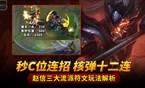 世界第一:赵信3大流派符文玩法 秒C位连招
