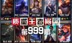 质量王者局999:Rookie Yagao ADD Edge