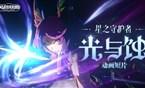 英雄联盟星全新动画短片《星之守护者:光与蚀》
