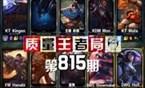 质量王者局815:Mata Kingen Hanabi Moo