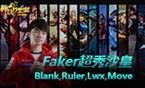 质量王者局017:Faker、Blank、Ruler、Lwx