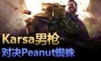 质量王者局625:Peanut、Karsa、Pray