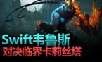 质量王者局551:临界、Swift、Xiaobei