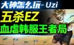 大神怎么玩:Uzi五杀EZ 虐杀韩服王者局!