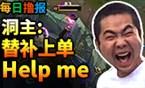 每日撸报7.31:洞主替补上单 Help me!!!