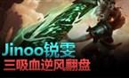 大神怎么玩:Jinoo锐雯 三吸血逆风局翻盘