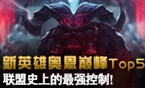 新英雄奥恩巅峰Top5:联盟史上最强控制!