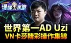 缘缘课堂:世界第一ADuzi VN卡莎精彩集锦