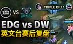 S8入围赛DAY4:EDG vs DW英文台赛后复盘