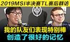 MSI半决赛TL赛后群访:队友们表现特别棒