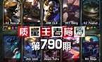 质量王者局790:Bang 花生 Rascal Ninja